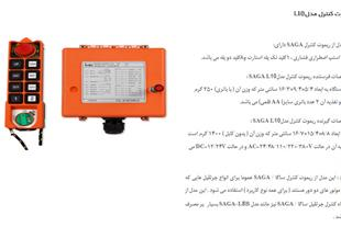 فروش ریموت جرثقیل ساگا مدل L10