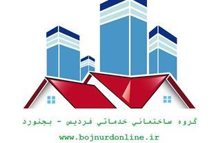 گروه ساختمانی فردیس - طراحی و اجرای دکوراسیون