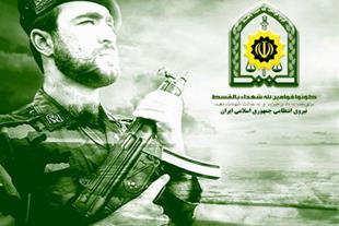 مزایده نیروی انتظامی