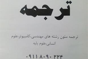 ترجمه