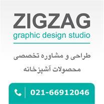 استودیو طراحی زیگ زاگ