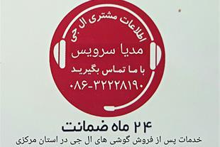 خدمات پس از فروش گوشی های ال جی در استان مرکزی