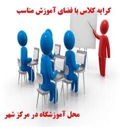 اجاره کلاس در محیط آموزشگاه در تبریز - 1