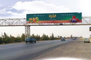 تبلیغات در اصفهان