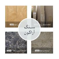 صنایع سنگ ساختمانی آراگون - خرید سنگ ساختمانی