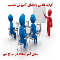 اجاره کلاس در محیط آموزشگاه در تبریز