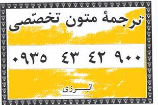 دارالترجمه مشهد مرکز ترجمه متون تخصصی در مشهد