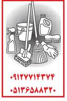 شستشوی مبل ، موکت ، قالی - نظافت ادارات ، منازل