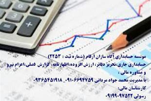 موسسه حسابداری آگاه سازان ارقام