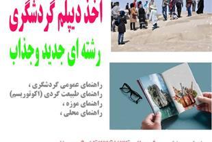 آموزش مهارت گردشگری (ارائه دیپلم) در تبریز