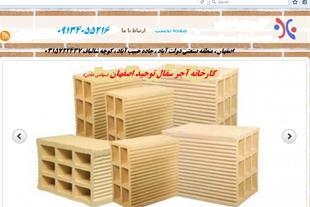 آجر سفال 09134055216 - فروش آجر سفال سقفی
