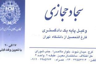 وکیل پایه یک دادگستری آقای سجاد حجازی