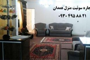 سوئیت،منزل، آپارتمان در همدان- زیباترین شهر توریست