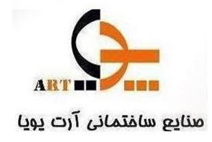 شرکت مهندسی ساختمانی آرت پویا