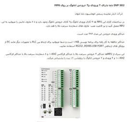 فروش PLC مدل SX2 - 1