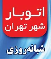 حمل بار و اثاثیه ، اتوبار شهر تهران