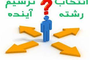مشاوره و انتخاب رشته بُرنا در تبریز