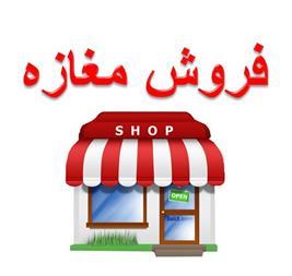 فروش یک واحد تجاری در اسلام شهر - 1
