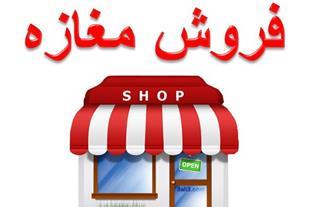 فروش یک واحد تجاری در اسلام شهر