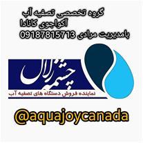 فروش دستگاه تصفیه آب خانگی  آکواجوی کانادا