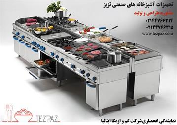 تجهیزات آشپزخانه های صنعتی - 1