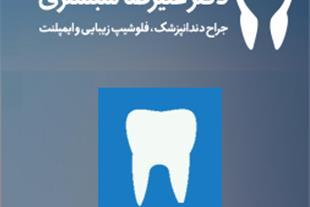 دندانپزشکی زیبایی و ایمپلنت دندانی در مشهد