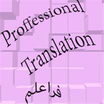 ترجمه تخصصی برتر