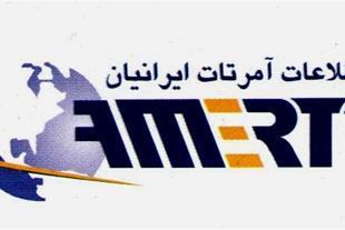 شرکت فناوری و اطلاعات آمرتات ایرانیان