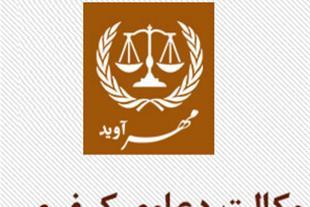وکیل ملکی در کرج - 1
