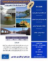 تور تلفیقی زنجان اردبیل سرعین