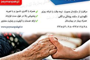 پرستار سالمند - نگهداری از سالمند در استان گیلان
