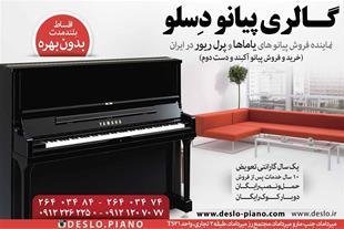 فروش پیانو های سمیک و یاماها و پرل ریور