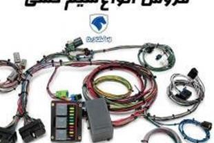 فروش انواع سیم کشی خودرو های ایران خودرو