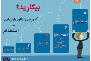 آموزش رایگان و استخدام بازاریاب - 1