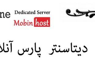 سرور اختصاصی ایران دیتاسنتر پارس آنلاین تهران