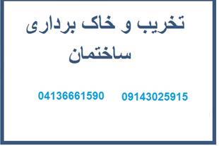 تخریب و خاک برداری ساختمان در تبریز ، خاک برداری