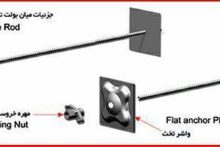 تولید و فروش تجهیزات قالب بندی بتن