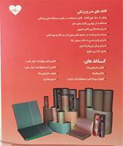 فروش کاغذ سونوگرافی و فروش دستگاه اکوکاردیوگرافی - 1