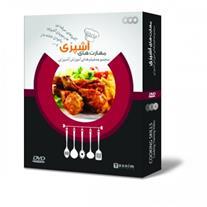 بسته کامل آموزش مهارتهای آشپزی - 1