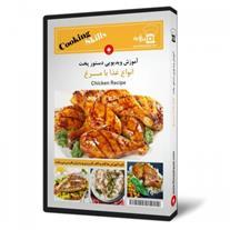 مجموعه آموزشی دستور پخت انواع غذا با مرغ - 1