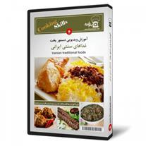 مجموعه آموزشی غذاهای سنتی ایرانی - 1