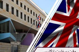 وقت سفارت آمریکا - وقت سفارت انگلستان - 1