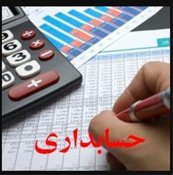ارائه کلیه خدمات حسابداری و حسابرسی - 1