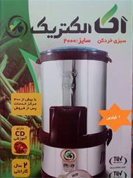 فروش سبزی خردکن خانگی آکا الکتریک - 1