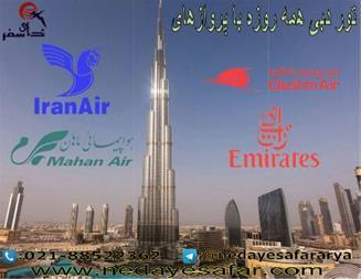 دبی نگین زرین خلیج فارس - 1