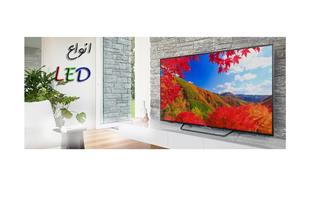فروش انواع تلویزیون در بانه به قیمت ارزان