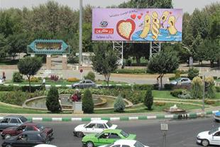 تبلیغات در مشهد
