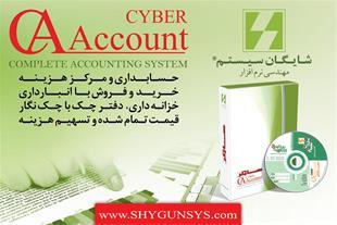 نرمافزار حسابداری صنعتی