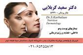 دکتر سعید کربلایی - بوتاکس و زیبایی در شهریار