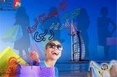 تور تابستانی خرید  ، دبی